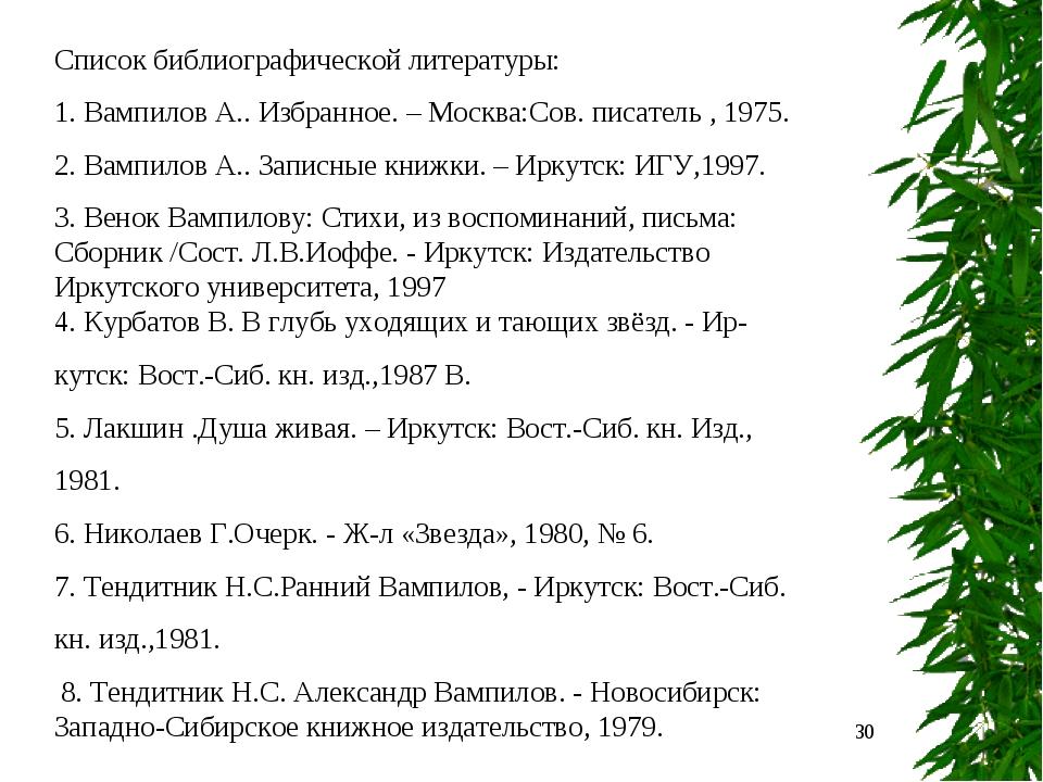 * Список библиографической литературы: 1. Вампилов А.. Избранное. – Москва:Со...