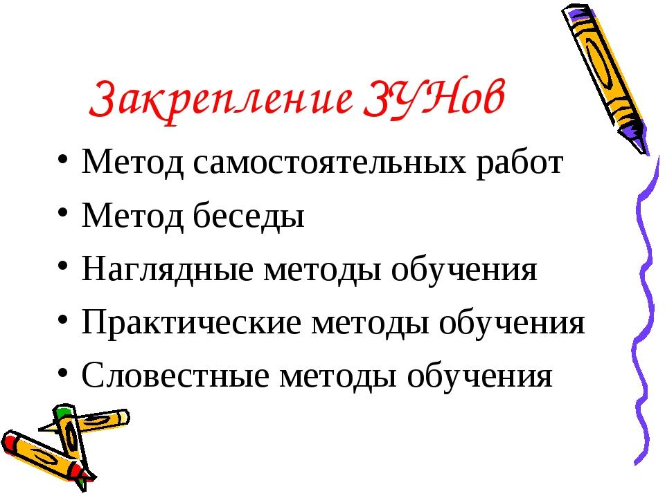 Закрепление ЗУНов Метод самостоятельных работ Метод беседы Наглядные методы о...