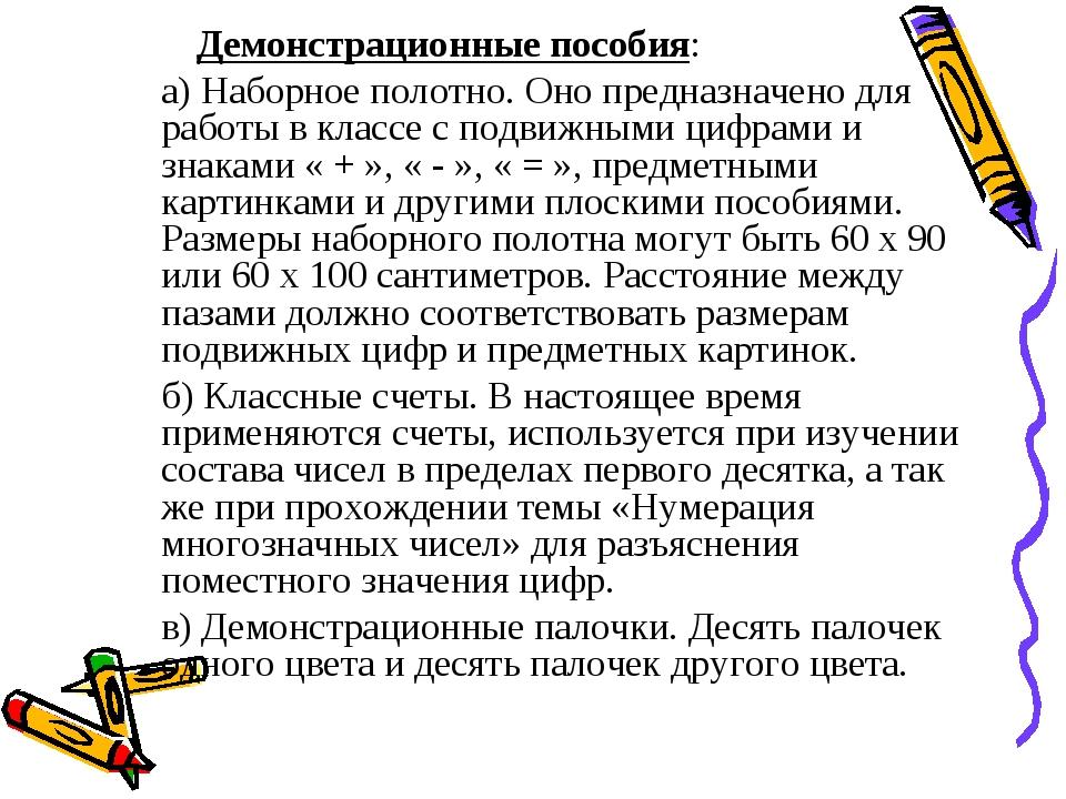 Демонстрационные пособия: а) Наборное полотно. Оно предназначено для работ...