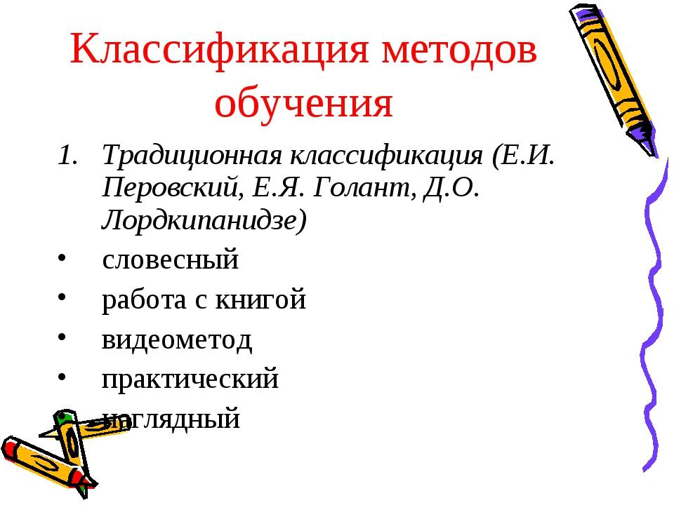 Классификация методов обучения Традиционная классификация (Е.И. Перовский, Е....