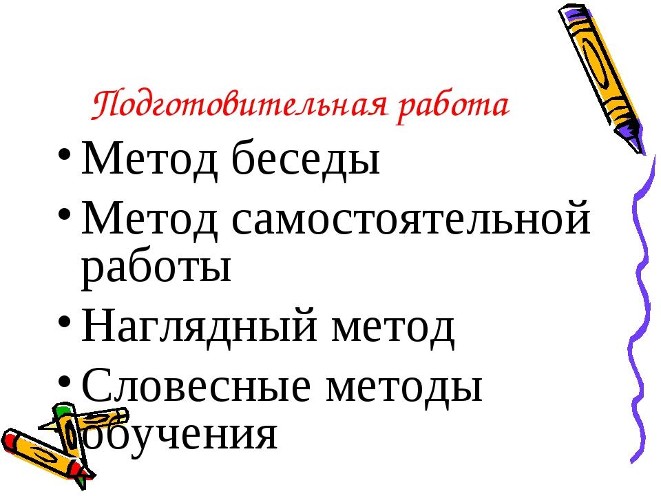Подготовительная работа Метод беседы Метод самостоятельной работы Наглядный м...