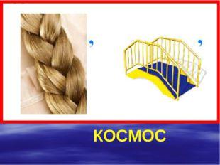 космос космос КОСМОС