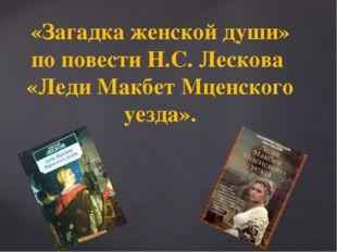 «Загадка женской души» по повести Н.С. Лескова «Леди Макбет Мценского уезда».