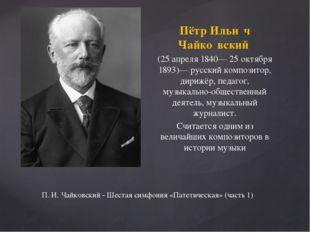 П. И. Чайковский - Шестая симфония «Патетическая» (часть 1) Пётр Ильи́ч Чайко