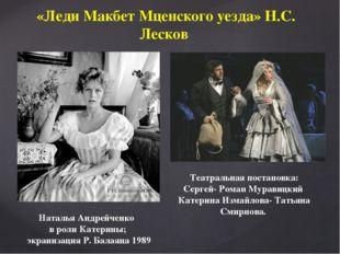 «Леди Макбет Мценского уезда» Н.С. Лесков Наталья Андрейченко в роли Катерины