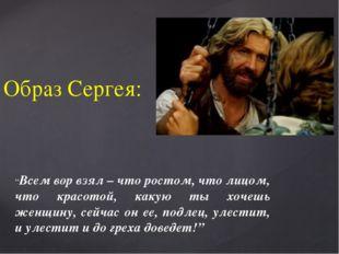 """Образ Сергея: """"Всем вор взял – что ростом, что лицом, что красотой, какую ты"""