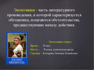 Экспозиция очерка: Время - 19 век, Место - Россия, купеческая среда, Героиня