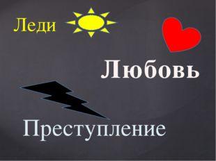 Леди Любовь Преступление
