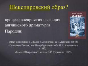 процесс восприятия наследия английского драматурга Пародии: Гамлет Сидорович