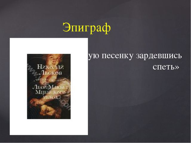 «Первую песенку зардевшись спеть» Эпиграф