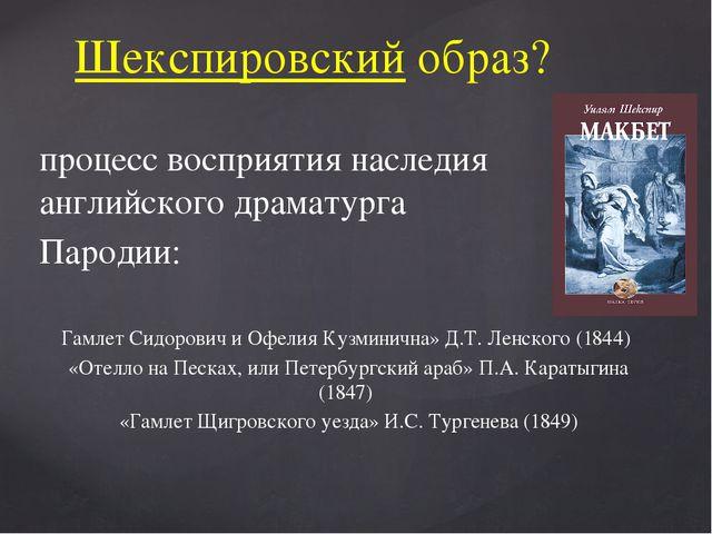 процесс восприятия наследия английского драматурга Пародии: Гамлет Сидорович...