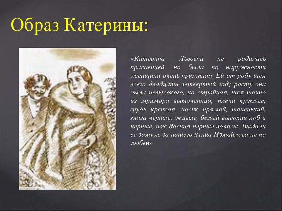 Образ Катерины: «Катерина Львовна не родилась красавицей, но была по наружнос...