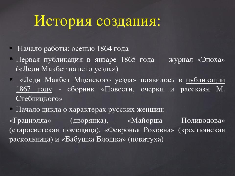 Начало работы: осенью 1864 года Первая публикация в январе 1865 года - журна...