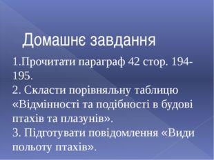 Домашнє завдання 1.Прочитати параграф 42 стор. 194-195. 2. Скласти порівняльн