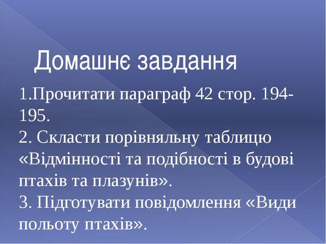 Домашнє завдання 1.Прочитати параграф 42 стор. 194-195. 2. Скласти порівняльн...