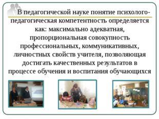 В педагогической науке понятие психолого-педагогическая компетентность опред