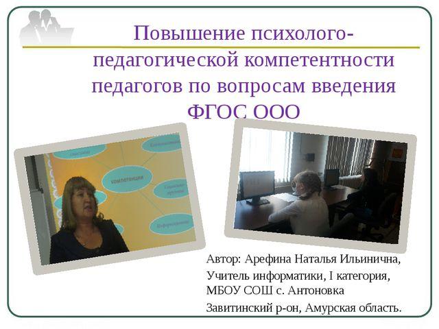 Повышение психолого-педагогической компетентности педагогов по вопросам введе...