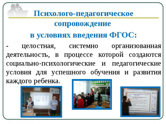 Психолого-педагогическое сопровождение в условиях введения ФГОС: - целостная,...