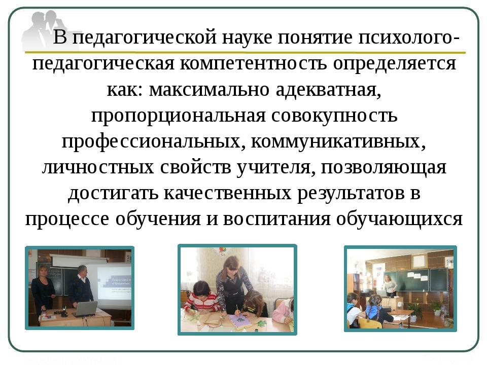 В педагогической науке понятие психолого-педагогическая компетентность опред...