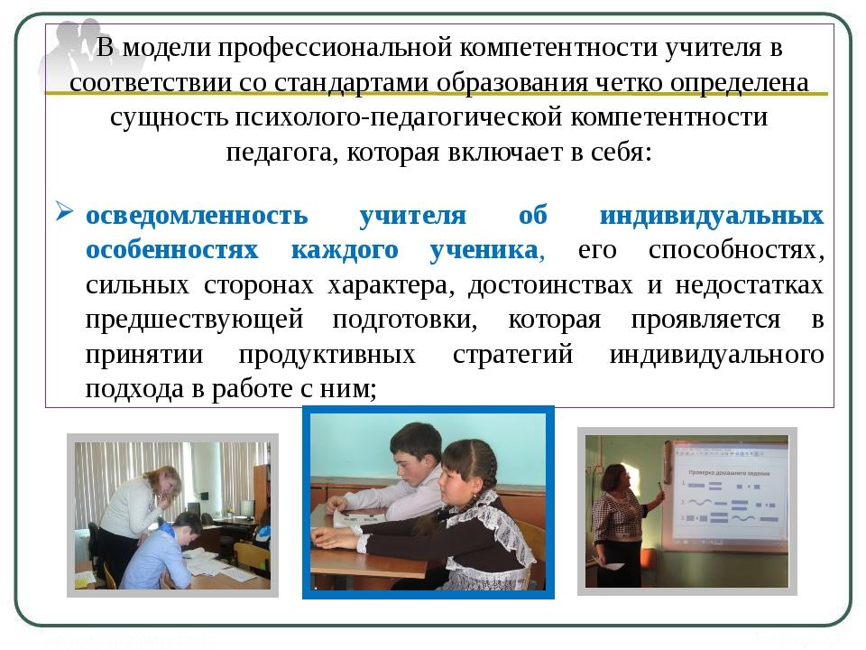 В модели профессиональной компетентности учителя в соответствии со стандартам...