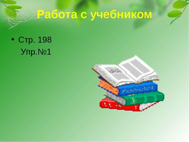 Работа с учебником Стр. 198 Упр.№1