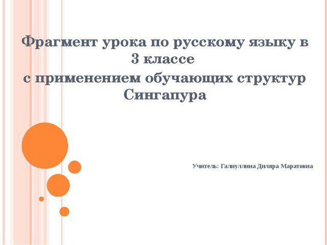 Фрагмент урока по русскому языку в 3 классе с применением обучающих структур...