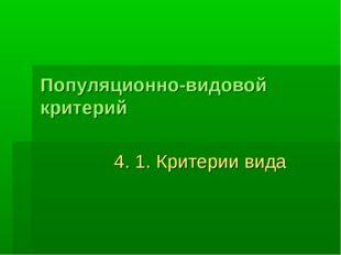 Популяционно-видовой критерий 4. 1. Критерии вида