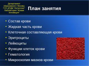 План занятия Состав крови Жидкая часть крови Клеточная составляющая крови Эри