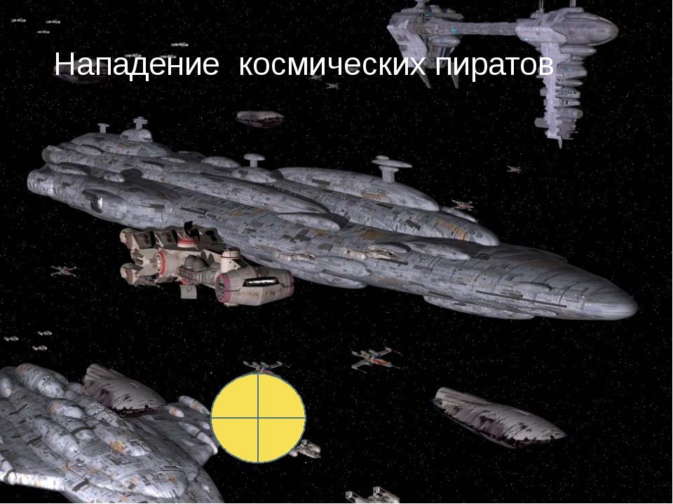 Нападение космических пиратов