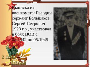 Выписка из военкомата: Гвардии сержант Большаков Сергей Петрович 1923 г.р., у