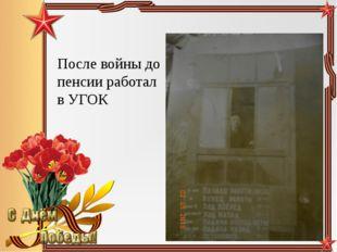 После войны до пенсии работал в УГОК Педагог-библиотекарь МБОУ СОШ№5 Большако