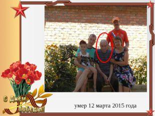 умер 12 марта 2015 года Педагог-библиотекарь МБОУ СОШ№5 Большакова Юлия Влади