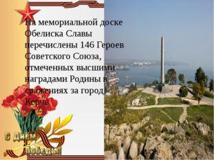 На мемориальной доске Обелиска Славы перечислены 146 Героев Советского Союза,