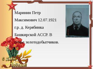 Маринин Петр Максимович 12.07.1921 г.р. д. Керябинка Башкирской АССР. В семье