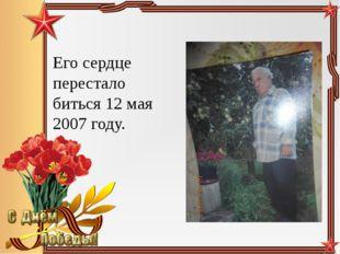 Его сердце перестало биться 12 мая 2007 году. Педагог-библиотекарь МБОУ СОШ№5