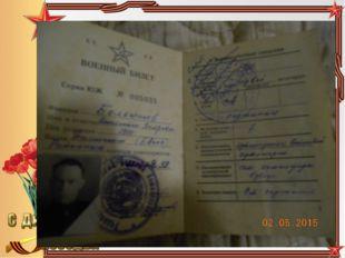 Педагог-библиотекарь МБОУ СОШ№5 Большакова Юлия Владимировна май 2015год