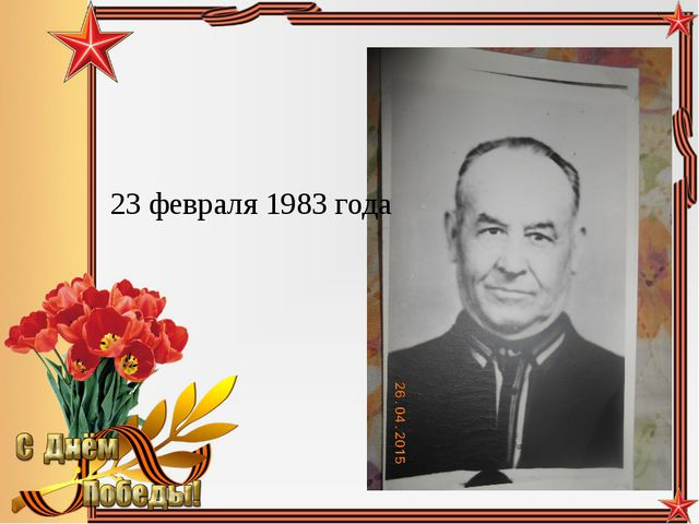 23 февраля 1983 года Педагог-библиотекарь МБОУ СОШ№5 Большакова Юлия Владимир...
