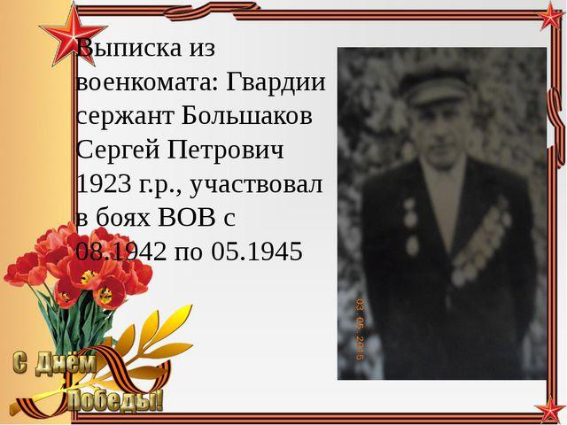 Выписка из военкомата: Гвардии сержант Большаков Сергей Петрович 1923 г.р., у...