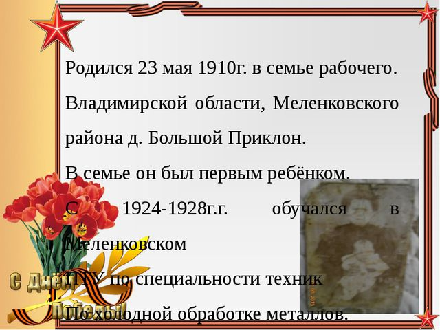 Родился 23 мая 1910г. в семье рабочего. Владимирской области, Меленковского р...