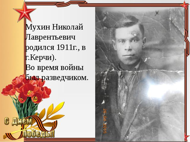 Мухин Николай Лаврентьевич родился 1911г., в г.Керчи). Во время войны был раз...