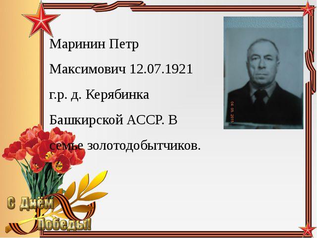 Маринин Петр Максимович 12.07.1921 г.р. д. Керябинка Башкирской АССР. В семье...