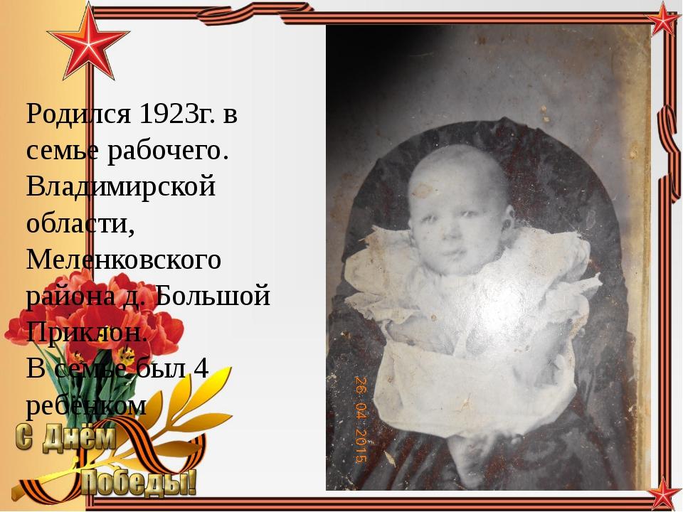 Родился 1923г. в семье рабочего. Владимирской области, Меленковского района д...