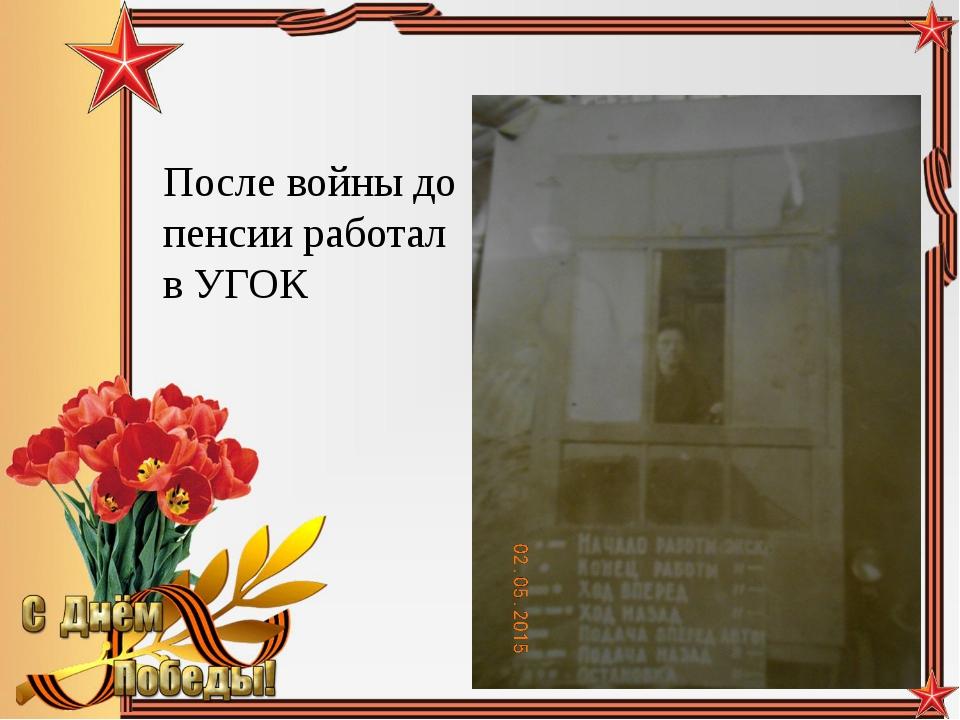 После войны до пенсии работал в УГОК Педагог-библиотекарь МБОУ СОШ№5 Большако...