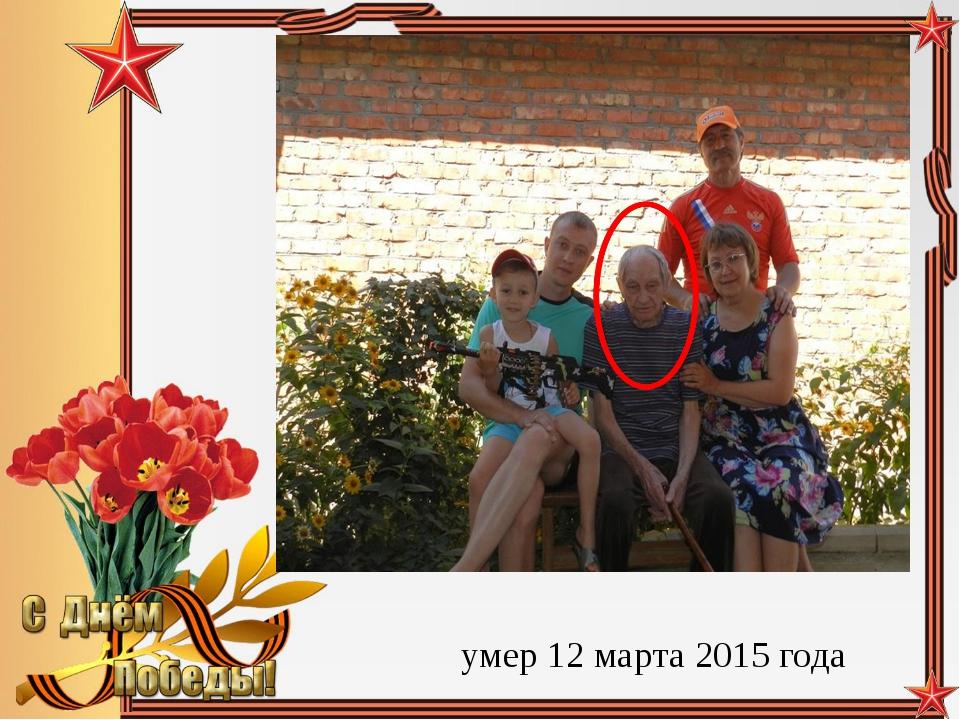 умер 12 марта 2015 года Педагог-библиотекарь МБОУ СОШ№5 Большакова Юлия Влади...