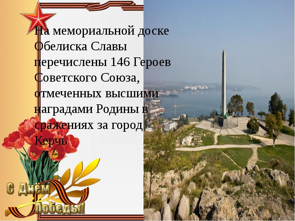 На мемориальной доске Обелиска Славы перечислены 146 Героев Советского Союза,...