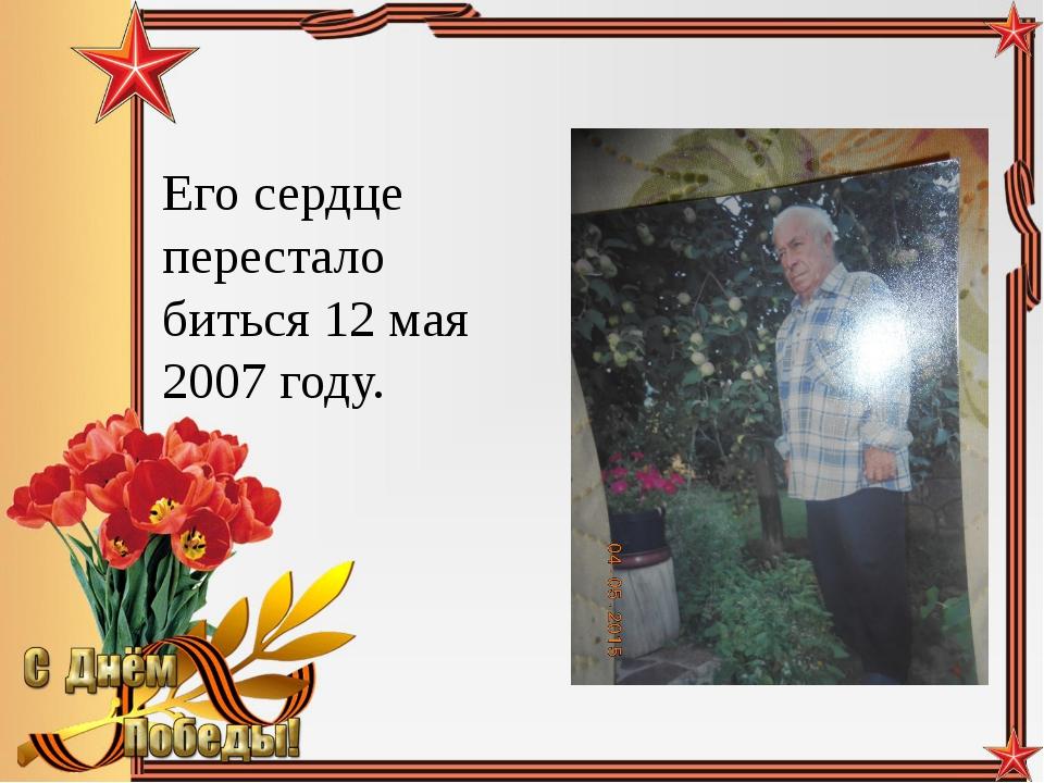 Его сердце перестало биться 12 мая 2007 году. Педагог-библиотекарь МБОУ СОШ№5...