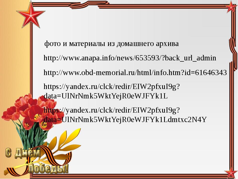 http://www.obd-memorial.ru/html/info.htm?id=61646343 http://www.anapa.info/ne...