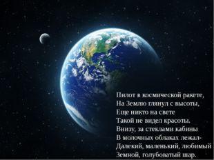 Пилот в космической ракете, На Землю глянул с высоты, Еще никто на свете Тако