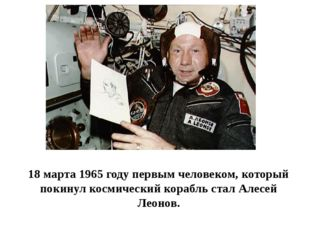 18 марта 1965 году первым человеком, который покинул космический корабль стал