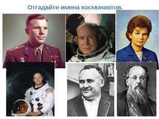 Отгадайте имена космонавтов.
